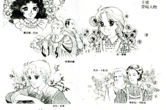 anna-dai-capelli-rossi-manga-6